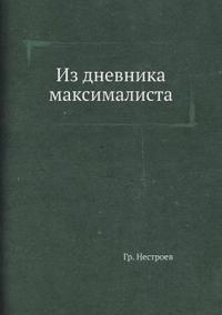 Iz Dnevnika Maksimalista