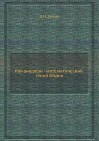 Ramanudzhan - Matematicheskij Genij Indii