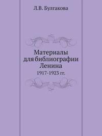 Materialy Dlya Bibliografii Lenina 1917-1923 Gg.