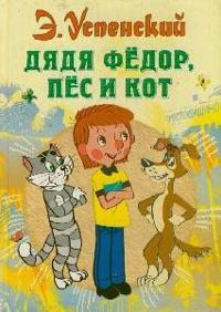 Djadja Fedor, pes i kot (ryska)