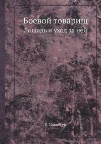 Boevoj Tovarisch Loshad I Uhod Za Nej