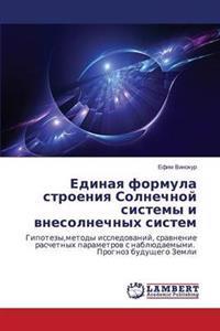 Edinaya Formula Stroeniya Solnechnoy Sistemy I Vnesolnechnykh Sistem