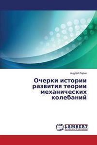 Ocherki Istorii Razvitiya Teorii Mekhanicheskikh Kolebaniy