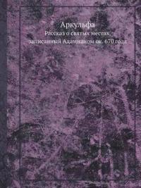 Arkulfa Rasskaz O Svyatyh Mestah, Zapisannyj Adamnanom Ok. 670 Goda