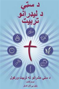Training Radical Leaders - Pashto Version: A Manual to Train Leaders in Small Groups and House Churches to Lead Church-Planting Movements