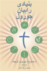 Making Radical Disciples - Leader - Pashto Edition: A Manual to Facilitate Training Disciples in House Churches, Small Groups, and Discipleship Groups