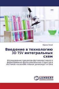 Vvedenie V Tekhnologiyu 3D Tsv Integral'nykh Skhem