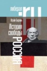 Istorija svobody. Rossija