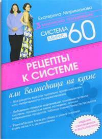 Retsepty k sisteme minus 60, ili Volshebnitsa na kukhne.