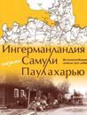 Ingermanlandija glazami Samuli Paulakharju Veloekspeditsija letom 1911 goda