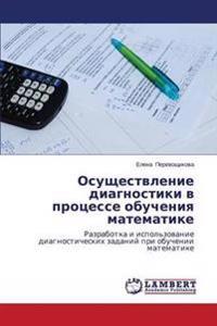 Osushchestvlenie Diagnostiki V Protsesse Obucheniya Matematike