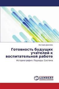 Gotovnost' Budushchikh Uchiteley K Vospitatel'noy Rabote