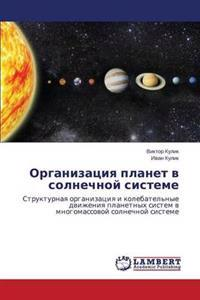 Organizatsiya Planet V Solnechnoy Sisteme