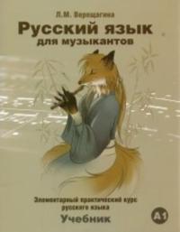 Russkij jazyk dlja muzykantov. Kirja sisältää  MP3-muotoisen CD:n