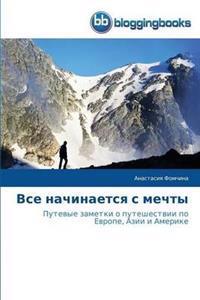 VSE Nachinaetsya S Mechty