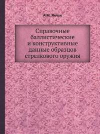 Spravochnye Ballisticheskie I Konstruktivnye Dannye Obraztsov Strelkovogo Oruzhiya