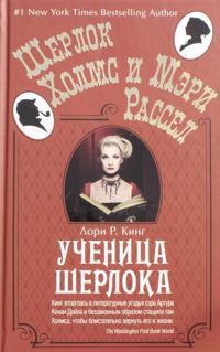 Uchenitsa Sherloka Sherlok Kholms i Meri Rassel