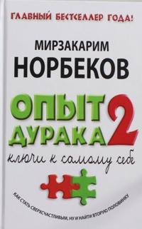 Opyt duraka -2