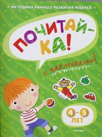 POCHITAJ-KA (4-5 let) (s naklejkami) Igrovye uroki