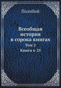 Vseobschaya Istoriya V Soroka Knigah Tom 2. Knigi 6-25