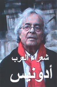 Shu'ara Al Arab Adonis