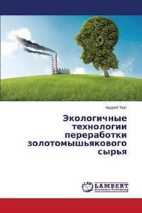 Ekologichnye Tekhnologii Pererabotki Zolotomysh'yakovogo Syr'ya