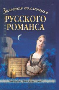 Golden collections of Russian romances (solo vocal, venäjänkielinen)