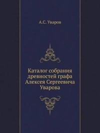 Katalog Sobraniya Drevnostej Grafa Alekseya Sergeevicha Uvarova