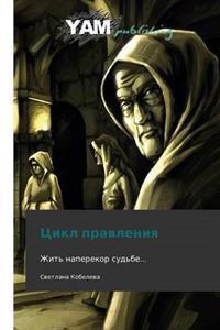 Tsikl Pravleniya