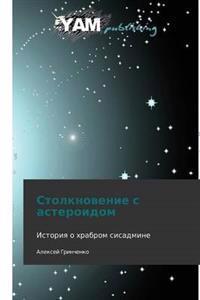 Stolknovenie S Asteroidom