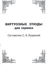 Virtuoso Etudes for Violin