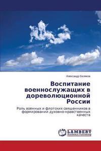 Vospitanie Voennosluzhashchikh V Dorevolyutsionnoy Rossii