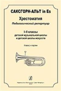 Saxhorn Alto in Es. Educational collection. Pedagogical repertoire. The 1st -2nd forms of children music school and children arts' school. Piano score and parts