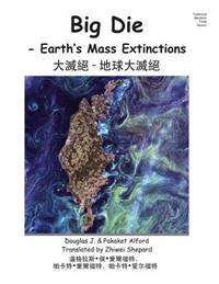 Big Die Traditional Mandarin Trade Version: - Earth's Mass Extinctions