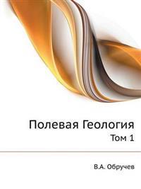 Polevaya Geologiya Tom 1