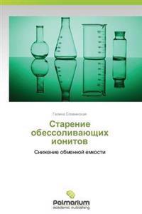 Starenie Obessolivayushchikh Ionitov