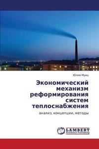 Ekonomicheskiy Mekhanizm Reformirovaniya Sistem Teplosnabzheniya
