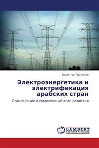 Elektroenergetika I Elektrifikatsiya Arabskikh Stran
