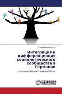Integratsiya I Differentsiatsiya Sotsiologicheskogo Soobshchestva V Germanii
