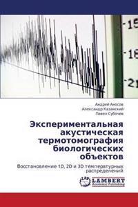 Eksperimental'naya Akusticheskaya Termotomografiya Biologicheskikh Obektov
