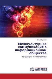 Mezhkul'turnaya Kommunikatsiya V Informatsionnom Obshchestve