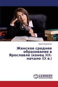 Zhenskoe Srednee Obrazovanie V Yaroslavle (Konets XIX-Nachalo XX V.)