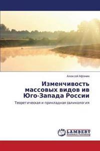 Izmenchivost' Massovykh Vidov IV Yugo-Zapada Rossii