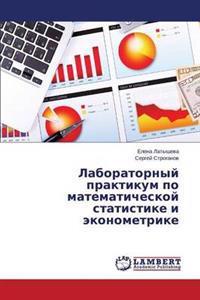 Laboratornyy Praktikum Po Matematicheskoy Statistike I Ekonometrike