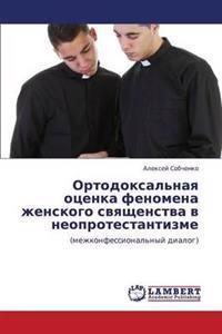 Ortodoksal'naya Otsenka Fenomena Zhenskogo Svyashchenstva V Neoprotestantizme