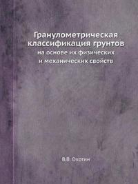 Granulometricheskaya Klassifikatsiya Gruntov Na Osnove Ih Fizicheskih I Mehanicheskih Svojstv