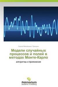 Modeli Sluchaynykh Protsessov I Poley V Metodakh Monte-Karlo