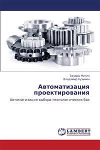 Avtomatizatsiya Proektirovaniya