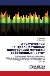 Akusticheskiy Kontrol' Betonnykh Konstruktsiy Metodom Sobstvennykh Chastot