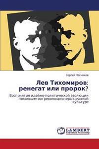 Lev Tikhomirov